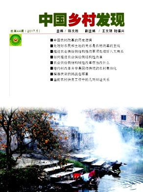 中国乡村发现杂志