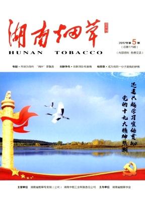 湖南烟草杂志