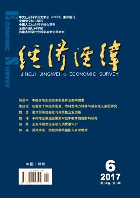 经济经纬杂志