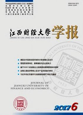 江西财经大学学报杂志