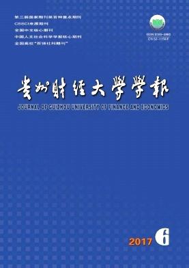 贵州财经大学学报杂志