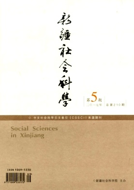 新疆社会科学杂志