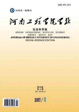 河南工程学院学报(社会科学版)杂志