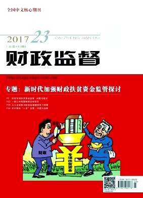 财政监督杂志