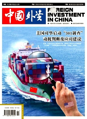 中国外资杂志