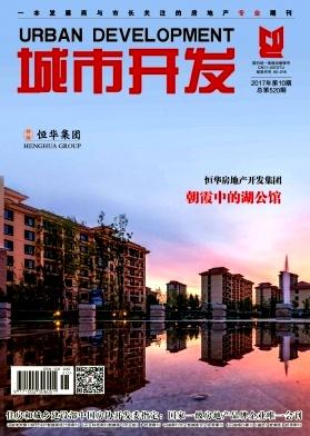 城市开发杂志