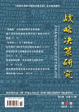 战略决策研究杂志
