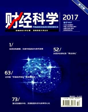 财经科学杂志