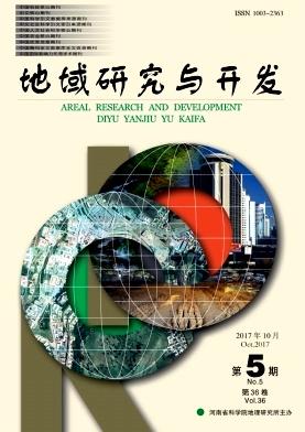 地域研究与开发杂志