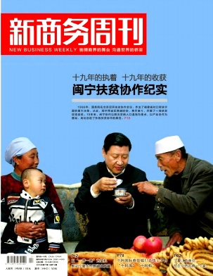 新商务周刊杂志