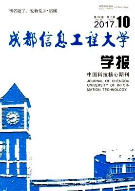 成都信息工程学院学报杂志