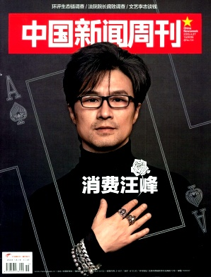中国新闻周刊杂志