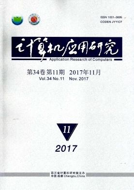 计算机应用研究杂志
