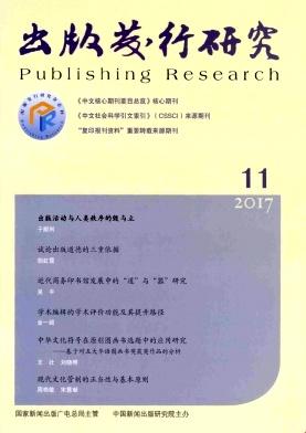 出版发行研究杂志