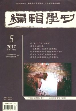 编辑学刊杂志