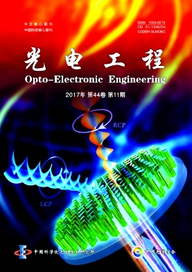 光电工程杂志