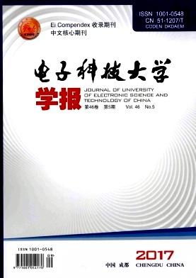 电子科技大学学报杂志
