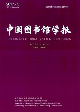 中国图书馆学报杂志