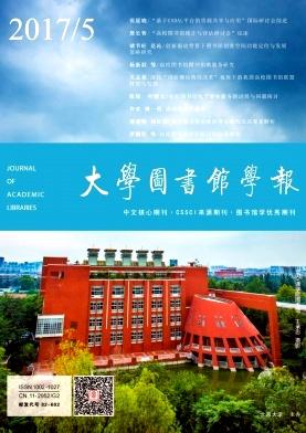 大学图书馆学报杂志