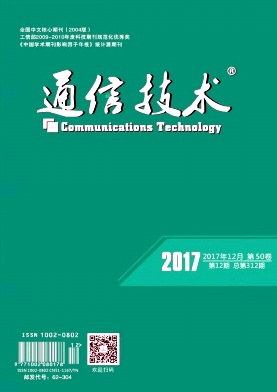 通信技术杂志