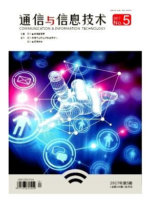 通信与信息技术杂志
