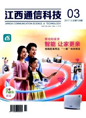 江西通信科技杂志