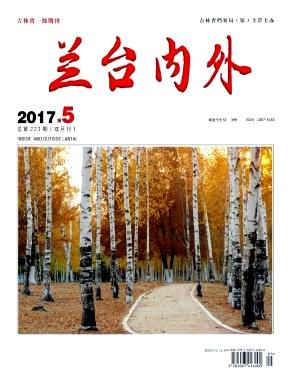 兰台内外杂志