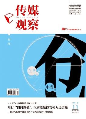 传媒观察杂志