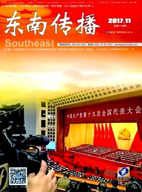 东南传播杂志