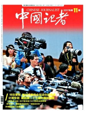 中国记者杂志