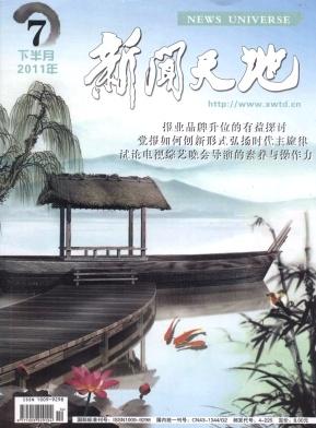 新闻天地(下半月刊)杂志