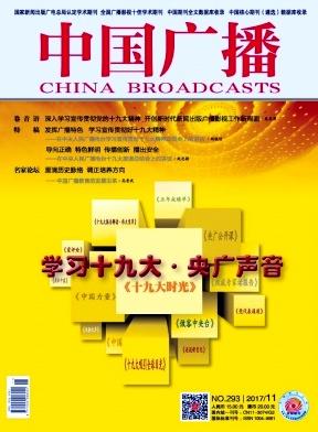 中国广播杂志