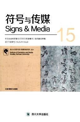 符号与传媒杂志