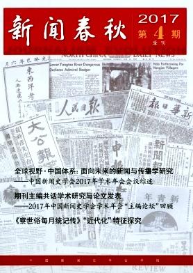 新闻春秋杂志