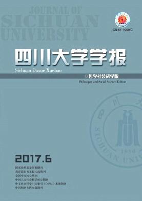 四川大学学报(哲学社会科学版)杂志