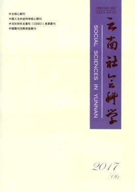 云南社会科学杂志