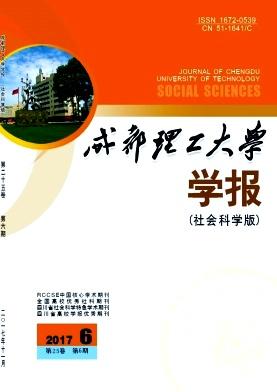 成都理工大学学报(社会科学版)杂志