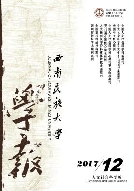西南民族大学学报(人文社科版)杂志