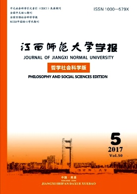 江西师范大学学报(哲学社会科学版)杂志