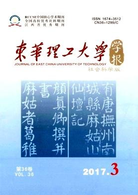 东华理工大学学报(社会科学版)杂志