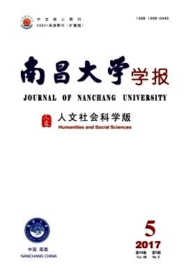 南昌大学学报(人文社会科学版)杂志