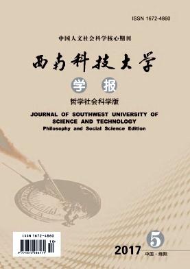 西南科技大学学报(哲学社会科学版)杂志
