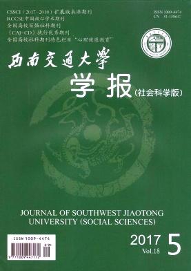 西南交通大学学报(社会科学版)杂志