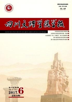 四川文理学院学报杂志