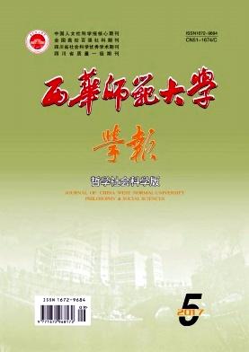 西华师范大学学报(哲学社会科学版)杂志