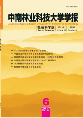 中南林业科技大学学报(社会科学版)杂志