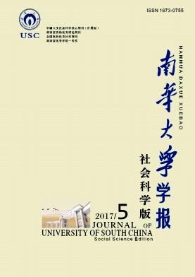 南华大学学报(社会科学版)杂志