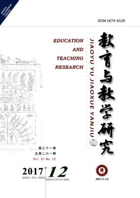 教育与教学研究杂志