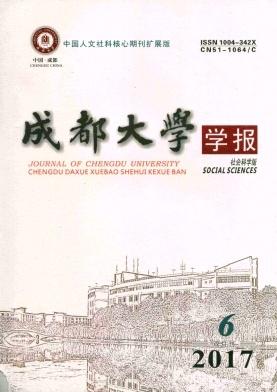 成都大学学报(社会科学版)杂志