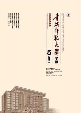 青海师范大学学报(哲学社会科学版)杂志
